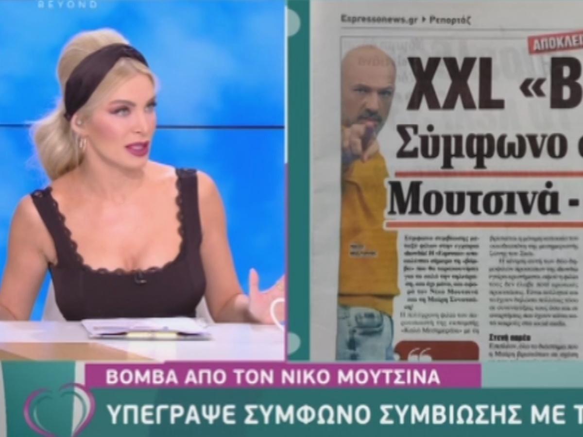"""Κατερίνα Καινούργιου για σύμφωνο συμβίωσης Μουτσινά – Συνατσάκη: """"Αν ισχύει, θα το κρατούσαν για τους δυο τους"""""""
