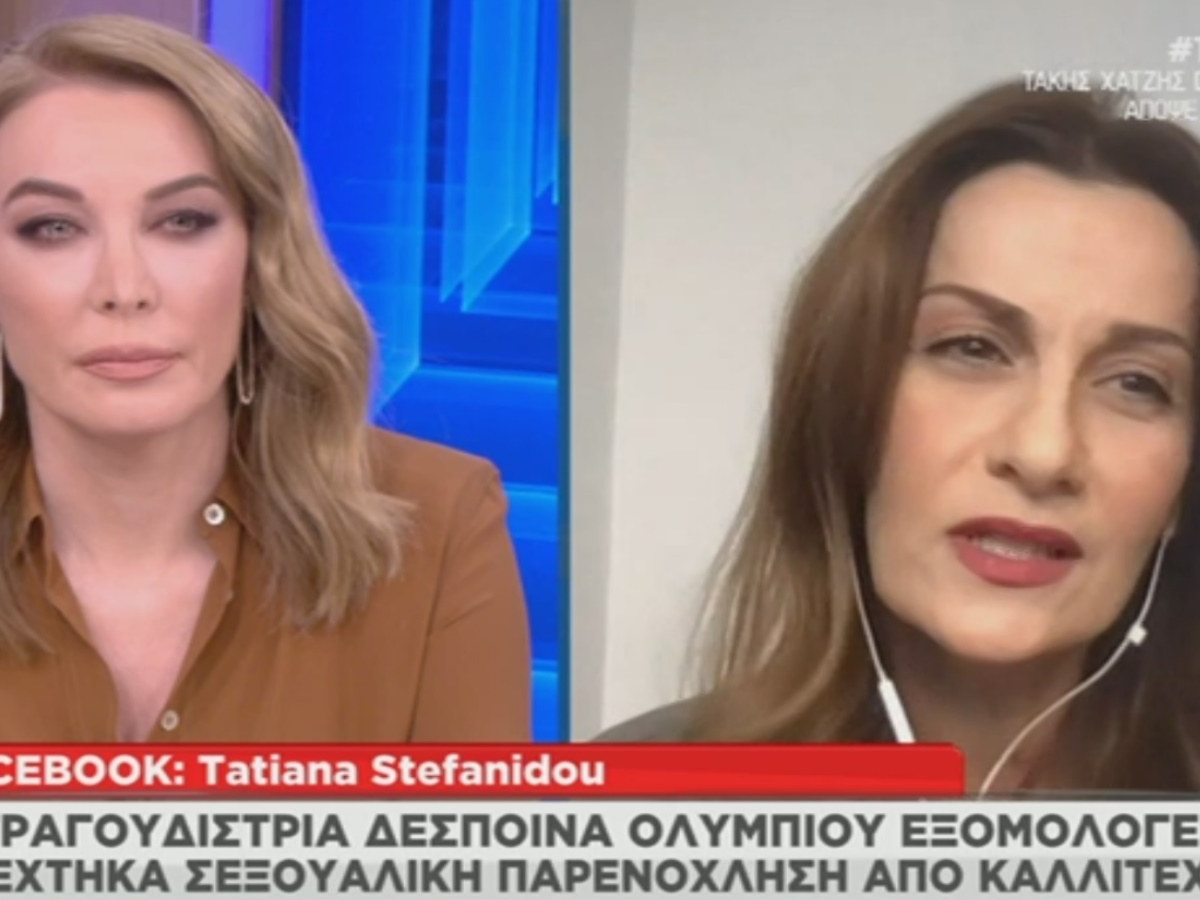 """Η Δέσποινα Ολυμπίου στο T-Live: """"Δέχτηκα σεξουαλική παρενόχληση δύο φορές"""""""