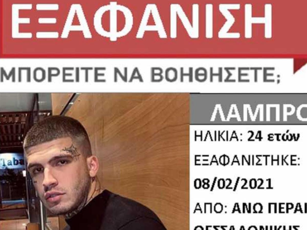 Silver Alert για τον ράπερ Lamanif που εξαφανίστηκε μετά την ανακοίνωση ότι θέλει να αυτοκτονήσει