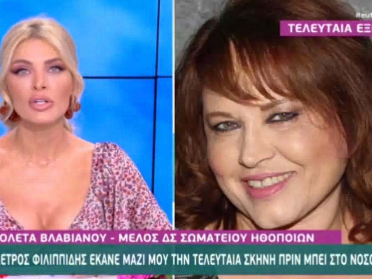 """Νικολέττα Βλαβιανού για Πέτρο Φιλιππίδη: """"Κάναμε μαζί την τελευταία σκηνή πριν μπει στο νοσοκομείο"""""""