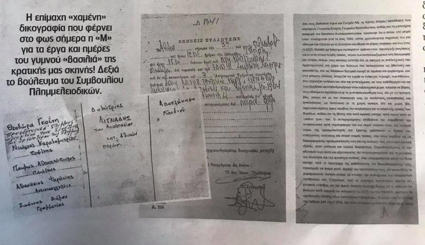 Δημήτρης Λιγνάδης: Η θαμμένη δικογραφία ντοκουμέντο του 1984 για αποπλάνηση 14χρονου αγοριού