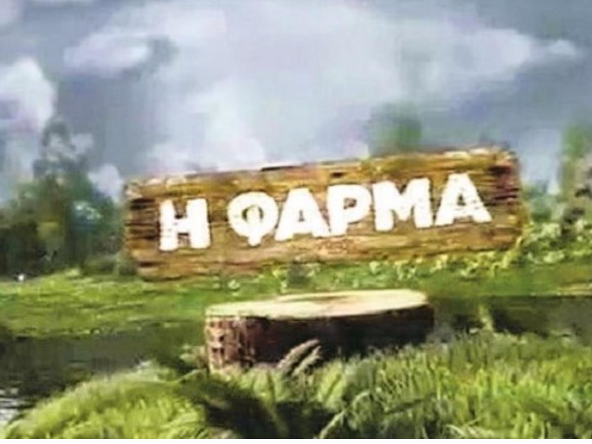 Η Φάρμα: Αυτοί είναι οι δύο μονομάχοι που θα διεκδικήσουν την παραμονή τους στο παιχνίδι
