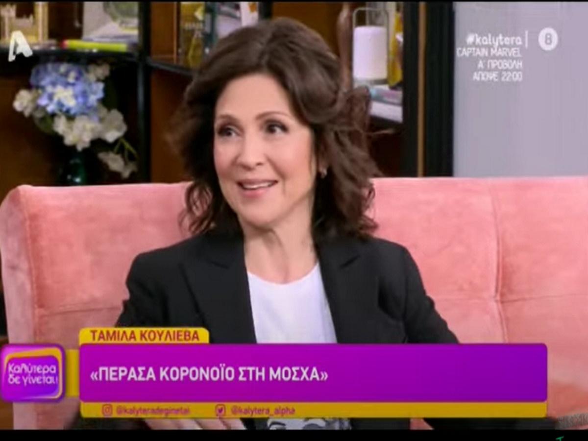"""Ταμίλα Κουλίεβα: """"Έχω βιώσει κακή συμπεριφορά από γυναίκα, αλλά το διαχειρίστηκα"""""""