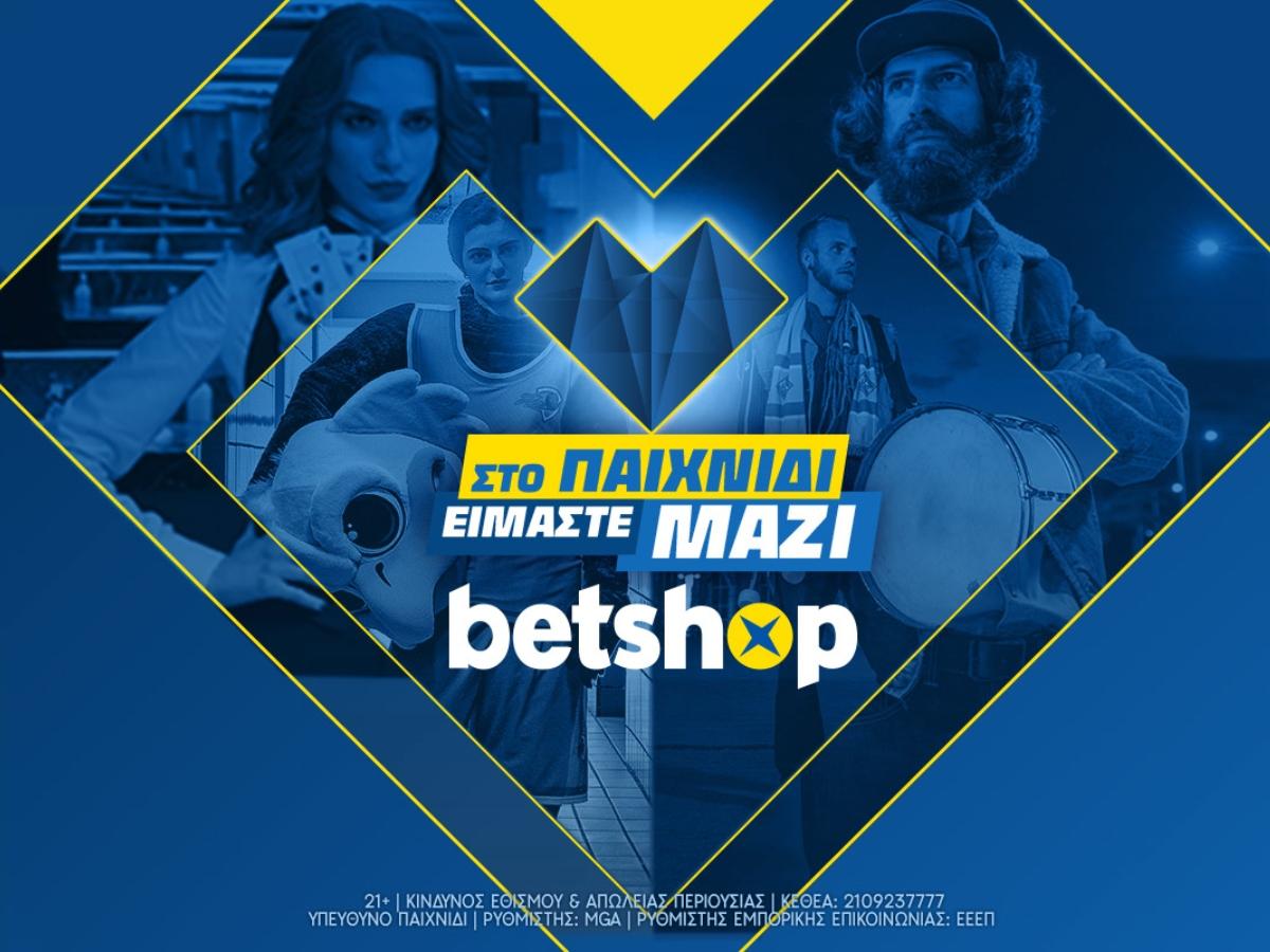 """""""Στο παιχνίδι, είμαστε μαζί!"""": Η νέα καμπάνια του Betshop.gr με κεντρική ιδέα την αγάπη για το παιχνίδι!"""