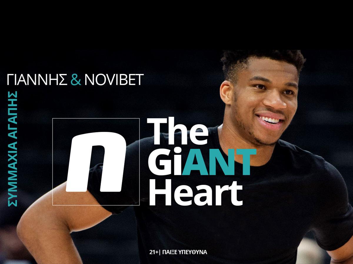 The GiANT Heart: Ο Γιάννης Αντετοκούνμπο και η Novibet σε μία πρωτοβουλία Εταιρικής Υπευθυνότητας που κάνει τη διαφορά