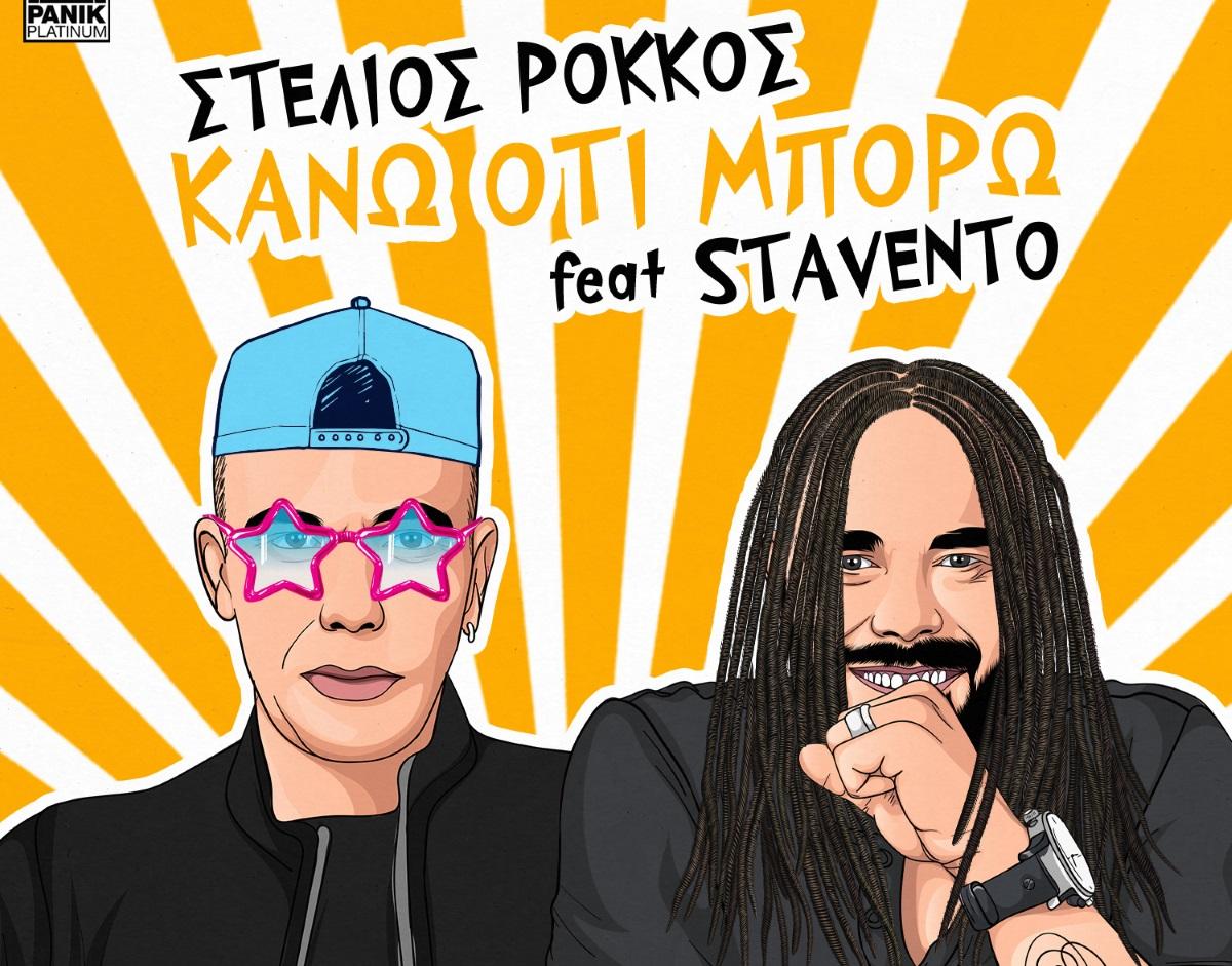 Στέλιος Ρόκκος ft. Stavento: Το πιο funky ντουέτο του καλοκαιριού