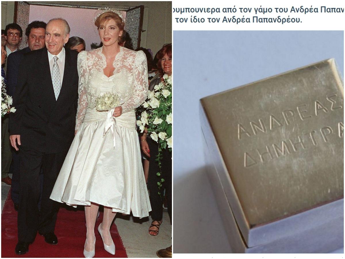 Η μπομπονιέρα του γάμου του Ανδρέα Παπανδρέου και της Δήμητρας πωλείται προς 5000 ευρώ