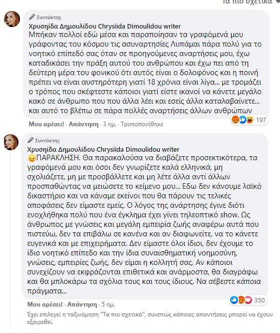 """Χαμός σε Twitter και Facebook με την ανάρτηση της Δημουλίδου - """"Δεν ήθελε να σκοτώσει, θόλωσε το μυαλό του"""" (pics, tweets)"""