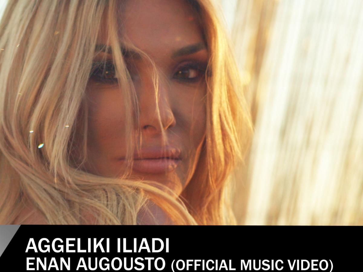 Αγγελική Ηλιάδη: Φέρνει «Έναν Αύγουστο» με το νέο της τραγούδι