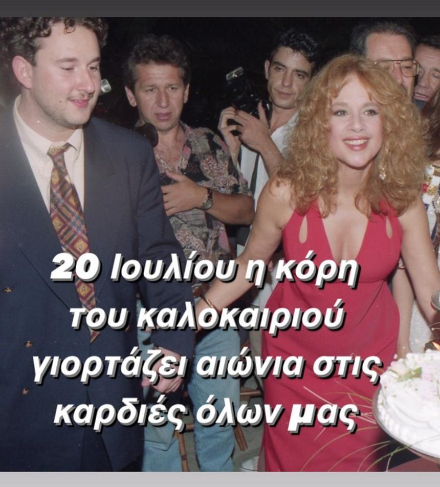 Γιάννης Παπαμιχαήλ: Η συγκινητική ανάρτηση για την Αλίκη Βουγιουκλάκη ανήμερα των γενεθλίων της