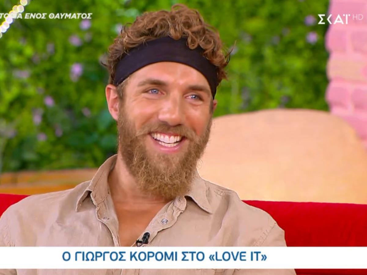 Γιώργος Κόρομι: Η έκπληξη της συντρόφου του στην πρώτη τηλεοπτική συνέντευξη μετά το Survivor