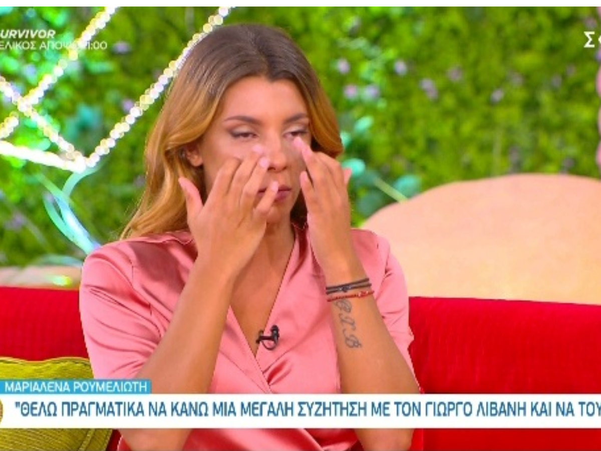 Μαριαλένα Ρουμελιώτη: Τα δάκρυα της πρώην παίκτριας του Survivor για τον Γιώργο Λιβάνη