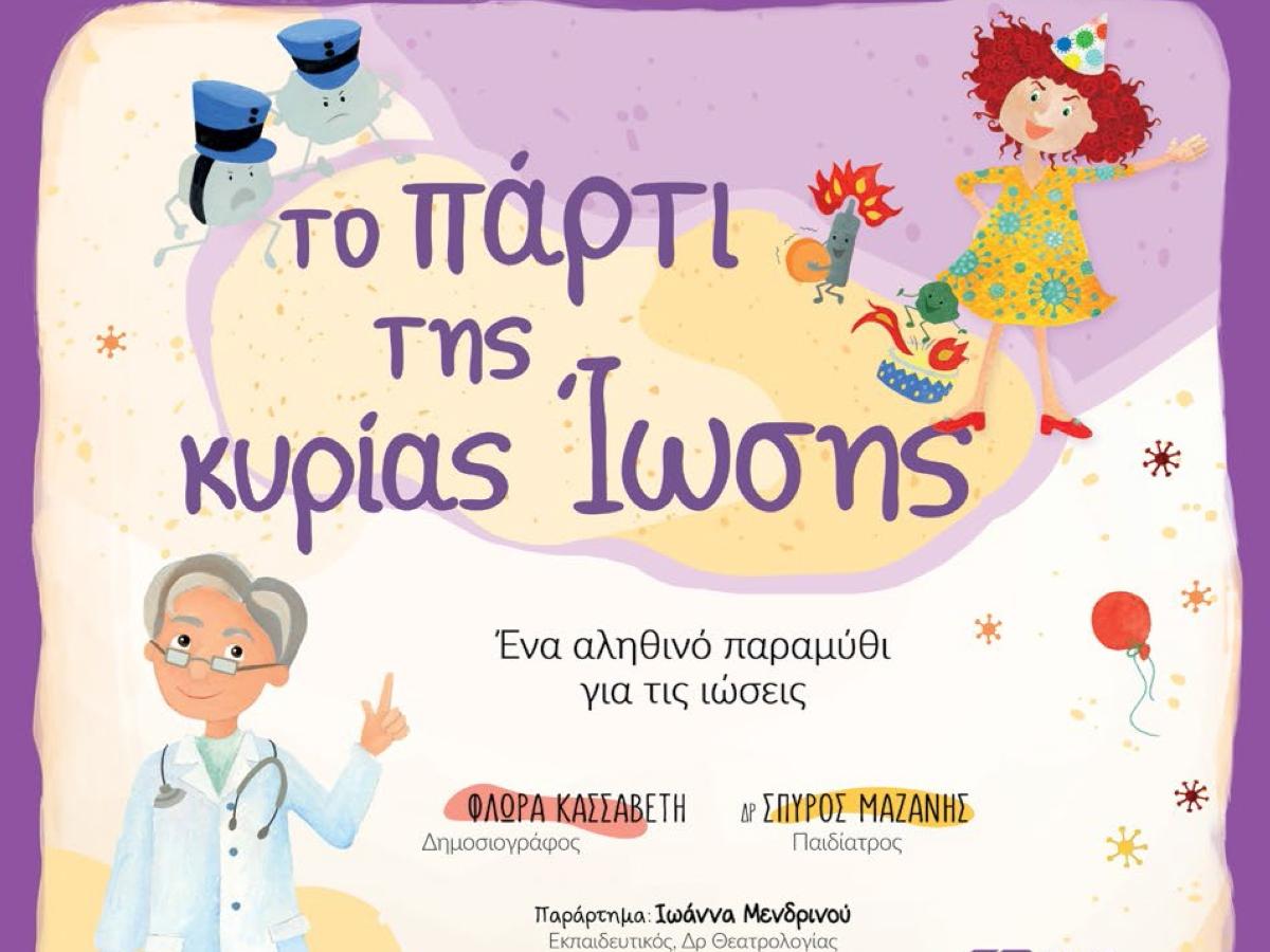 """""""Το πάρτι της κυρίας Ίωσης"""": Ένα αληθινό παραμύθι για τις ιώσεις που αξίζει να διαβάσεις με το παιδί σου"""
