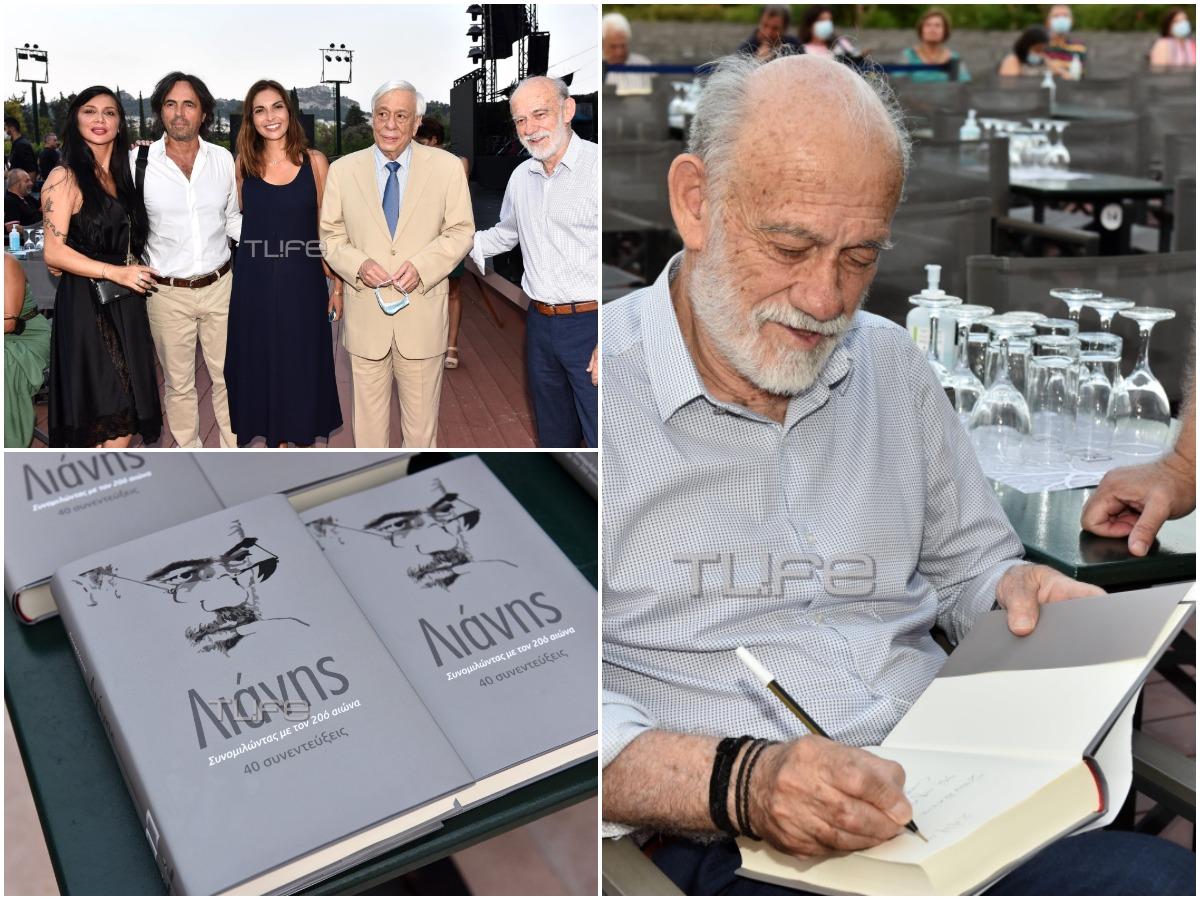 Ο Γιώργος Λιάνης παρουσίασε το βιβλίο του: Η σπάνια δημόσια εμφάνιση της Πάολα