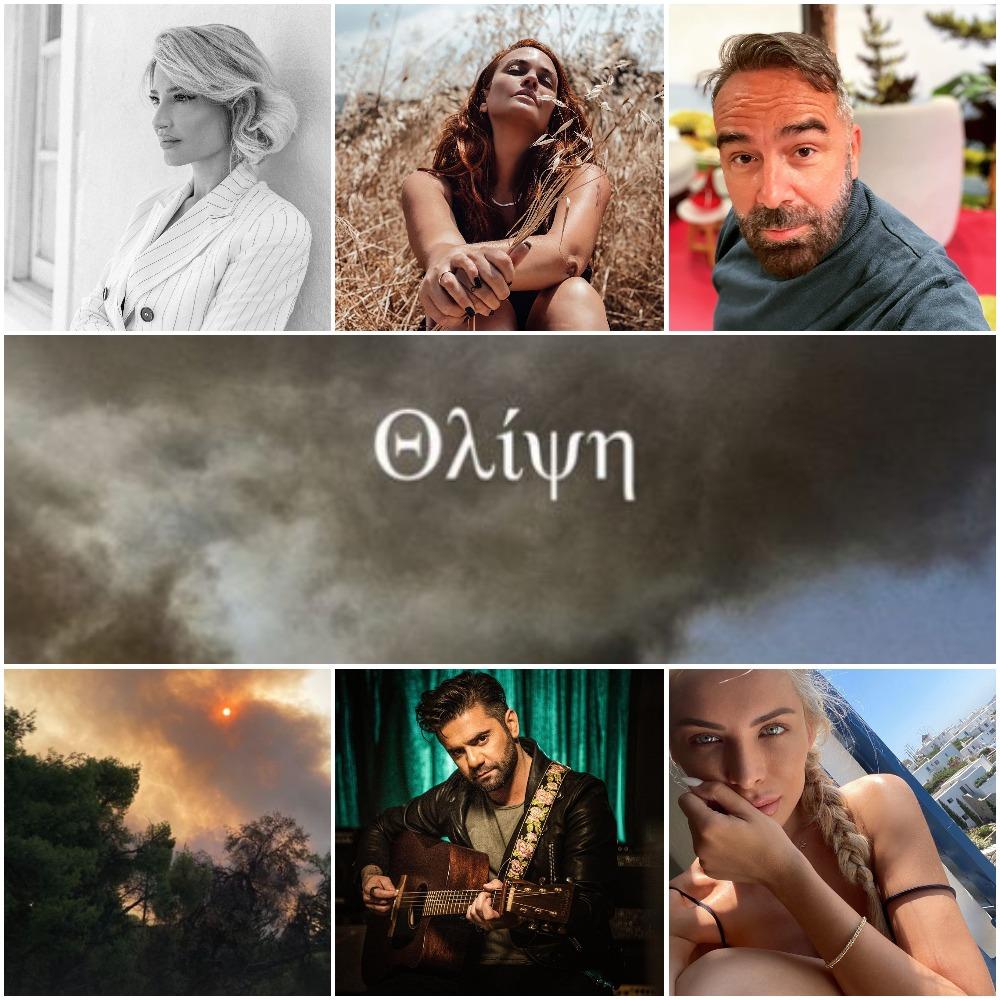 Κύμα συμπαράστασης για τους κατοίκους και τα ζωάκια στην Βαρυμπόμπη μετά τη φωτιά: Οι αναρτήσεις των επωνύμων