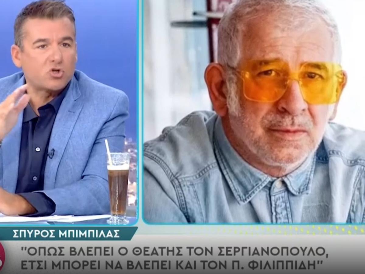 """Σπύρος Μπιμπίλας: """"Όπως βλέπει κανείς τον Σεργιανόπουλο, έτσι μπορεί να βλέπει και τον Φιλιππίδη στην τηλεόραση"""""""