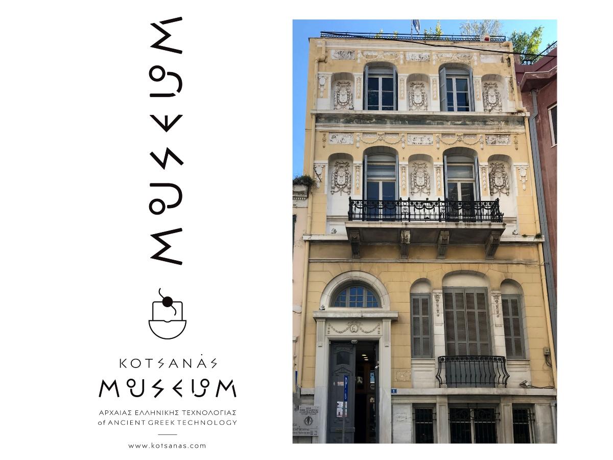 Ώρα για Μουσείο Κοτσανά! Οι εκπαιδευτικές δράσεις του Σεπτεμβρίου που θα ενθουσιάσουν μικρούς και μεγάλους